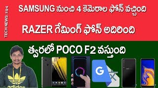 Tech News in Telugu 194: Honor magic 2,Razer phone,Mi mix3, Poco f2,Samsung a9