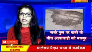 सिलादेही-केरा पुल में खतरे के बीच हो रही आवाजाही। CG LIVE NEWS CHHATTISGARH
