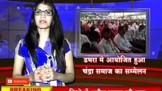 डभरा में चंद्रनाहू समाज का हुआ विशाल सम्मेलन। CG LIVE NEWS CHHATTISGARH