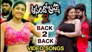 Anando Brahma 2 Back To Back  Video Songs - Ramki  ,Sanjeev - Bhavani HD Movies