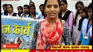 पामगढ़: चैतन्य कालेज में पर्यावरण संरक्षण के लिये जनजागरूकता का संदेश CG LIVE NEWS
