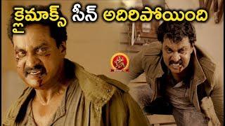 క్లైమాక్స్ సీన్ అదిరిపోయింది - Latest Telugu Climax Scene - Bhavani HD Movies - Sunil