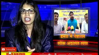 डभरा: लोक अदालत में निपटाये गये मामले CG LIVE NEWS