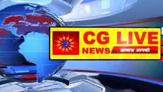 बेरोजगारी के खिलाफ युवा कांग्रेस का हल्ला बोल। CG LIVE NEWS CHHATTISGARH