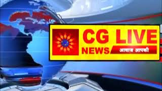 गरीबों के पीडीएस में आखिर कौन डाल रहा डाका, जानने के लिए देखिए वीडियो। CG LIVE NEWS CHHATTISGARH