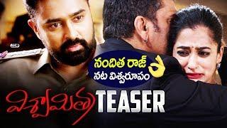 Viswamitra Teaser | Viswamitra Trailer | Viswamitra Movie Trailer | Prasanna | Nanditha Raj