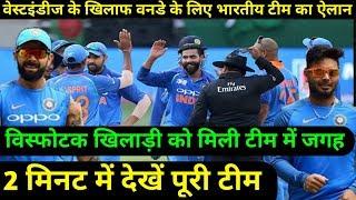 INDvWI: पहले 2 वनडे के लिए भारतीय टीम का हुआ ऐलान, धोनी और पंत 2 विकेटकीपर टीम में, देखें पूरी टीम