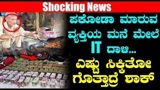 ಪಕೋಡಾ ಮಾರುವ ವ್ಯಕ್ತಿಯ ಮನೆ ಮೇಲೆ ಐಟಿ ದಾಳಿ ಎಷ್ಟು ಸಿಕ್ಕಿತೋ ಗೊತ್ತಾದ್ರೆ ಶಾಕ್   IT Raid for Pakoda Man Home