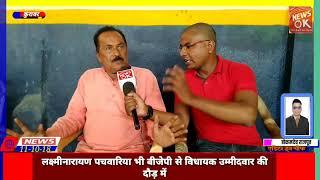 नरसिंहगढ़ से एक और बीजेपी नेता टिकट की दौड़ में।