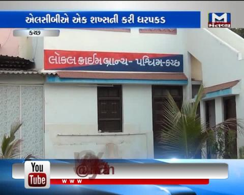 Bhuj: LCB Police has caught a Weapon Factory