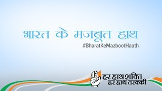 Congress Campaign 2014: Congress Ke Mazboot Haath