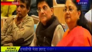 RAJ CM Vasundhara Raje attended Amrit Mahotsav in Dehli news telecasted on JANTV