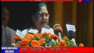 Western Rajasthan Handicraft Industry Poster Released by CM Vasundhara Raje news telecasted on JANTV