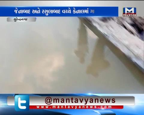Surendranagar: A Sinkhole occurred in Canal between Zainabad & Rasulabad