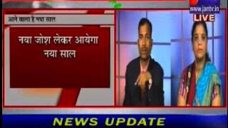 New year 2016  Astrology program khas khabar on JANTV part2