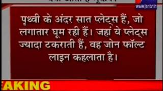 Earthquake hits northeastern India news telecasted on JANTV