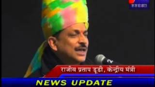 Handicraft Fair inaugurated  by  Rajiv Pratap Rudy Minister Union Minister of State  news on JANTV