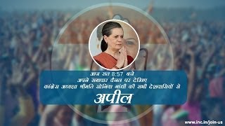 Congress President Smt. Sonia Gandhi's appeal to fellow citizens on April 14, 2014