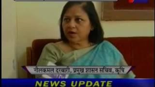 Principal Secretary, Agriculture  Smt. Neelkamal Darbari on GRAM- 2016 news on jantv