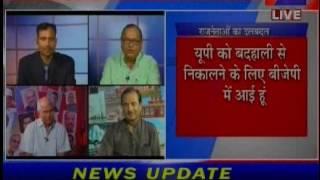 Rita Bahuguna Joshi joins BJP khas khabar part2 on jantv