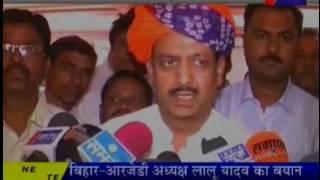 Newly built Auditorium Inaugaration BJP  worker clash tonk jantv news
