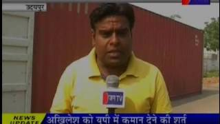 jantv Udaipur 25 Ton Drugs  Expropriation news2