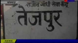 jantv Baanswara Gov Hospital Negligence news