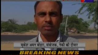 jantv Barmer Wall For social cause help Poors news