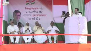 Rahul Gandhi Addresses Public Rally at Kishanganj, Bihar on April 16, 2014