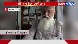 नहीं रहें ' भगीरथ ' स्वामी सानंद || ANV NEWS