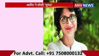 आमिर ने छोड़ी 'मुगल' || ANV NEWS ENTERTAINMENT