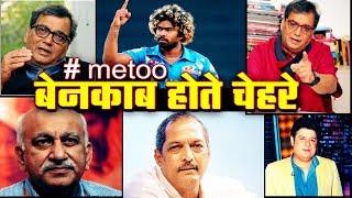 #Me Too: इन बड़े नामों पर लगा यौन शोषण का आरोप, किसी ने जबरन किस किया तो किसी ...