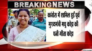 Former Jharkhand Chief Minister Madhu Kodas Wife Joins Congress