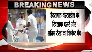 India vs West Indies Live Score 2nd Test Day 1: Ravichandran Ashwin,