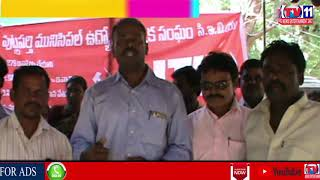 MUNICIPAL EMPLOYEES PROTEST AGAINST 279 GO AT PUTTAPARTHI | ANANTAPUR DIST