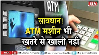 खतरे में ATM ! ATM यूज़ करते समय बरतें सावधानी, ये हैं जालसाजी के ... | ATM fraud | IBA NEWS |