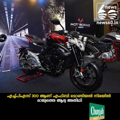 MotoRoyale Launches The FB Mondial HPS 300 In India; Priced At ₹ 3.37 Lakh