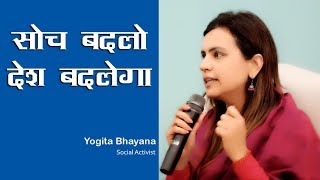 सोच बदलो देश बदलेगा | Soch Badlo Desh Badlega | Yogita Bhayana, Social Activist
