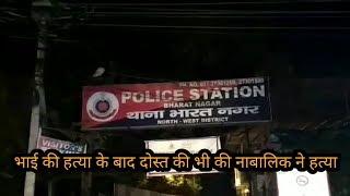 Sangam park double murder news... भाई की हत्या के बाद नाबालिग ने भाई के दोस्त की भी की हत्या