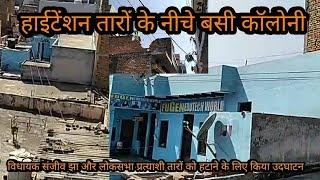 Delhi 1639 illegal colony's... बुराड़ी में हाईटेंशन तारों के नीचे बसी कॉलोनी के तार जल्दी हटेंगे ।
