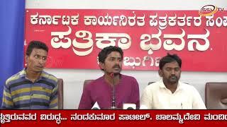 ಯುವಬ್ರಿಗೇಡ್ ಸಹೋದರಿ ನಿವೇದಿತಾ ಪ್ರತಿಷ್ಠಾನ ಕಲಬುರಗಿ SSV TV NEWS 11 10 2018 4