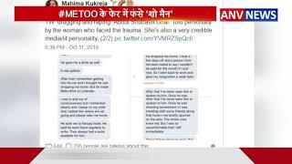 # METOO के फेर में फंसे 'शो मैन' || ANV NEWS ENTERTAINMENT