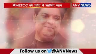 #METOOकी चपेट में साजिद खान || ANV NEWS ENTERTAINMENT