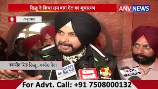 सिद्धू ने किया राम बाग गेट का शुभारम्भ  || ANV NEWS PUNJAB
