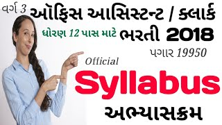 GSSSB - Office assistant and clerk syllabus 2018