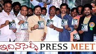 Edi naa selfe Movie Press Meet | Edi Naa Selfie Teaser | Vinnu | Aarohi | Karan