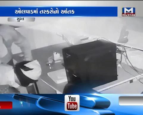 Surat: Robbery in three Olpad Cooperative society, thieves caught in CCTV | Mantavya News