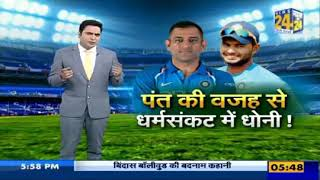 Ms Dhoni Is In Trouble Be Of Rishab Pant In India Vs West Indies Odi - 12-10-2018