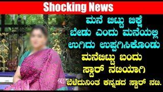 Kannada Top Actress Real life Story | Top Kannada TV
