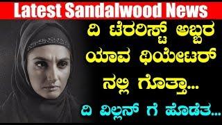 The Villain vs The Terrorist big fight at box office | Ragini Dwivedi | Top Kannada TV